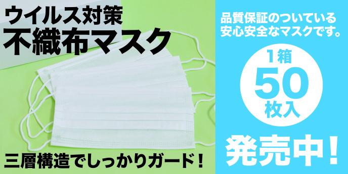 ウイルス対策 不織布マスク 1箱50枚入 発売中!